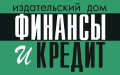 Издательский дом Финансы и Кредит