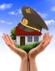 Жильё по военной ипотеки