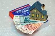 Продавцам квартир улучшили налоговую льготу